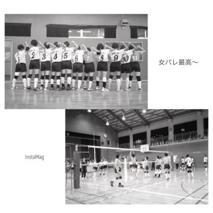 夏季総合体育大会