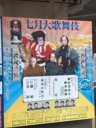 7月大歌舞伎