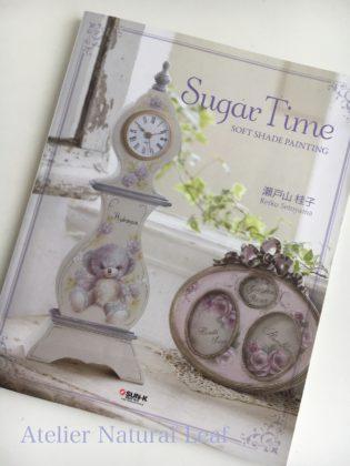 Sugar Time 瀬戸山桂子先生 SUN-K