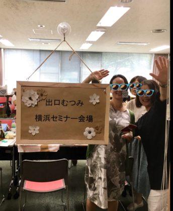 出口むつみ先生 横浜セミナー